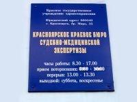 Прокуратура разлучила судмедэкспертов и похоронную компанию