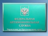 УФАС правомерно наложил штраф на начальника красноярского УКС