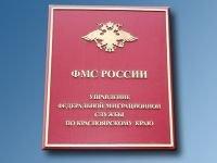 Начальник УФМС по Красноярскому краю проведет личный прием