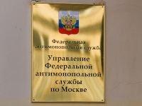 Московское УФАС уличило 5 компаний в умышленном отказе от борьбы на 5 аукционах по ремонту дорог