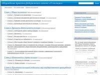 Интернет-обсуждения законопроектов: негодное средство?