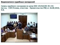 Минюст настаивает на необязательности судебных видеопротоколов до 2020 года