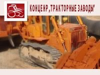 """Налоговая банкротит чебоксарский концерн """"Тракторные заводы"""""""