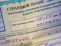 Госдуме предлагают втрое повысить штраф за езду без полиса ОСАГО