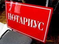 Объявлены конкурсы на замещение вакантных должностей нотариусов