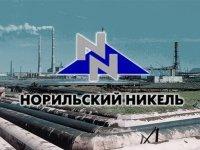 """""""Норникель"""" и Министерство природных ресурсов края встретятся в суде"""