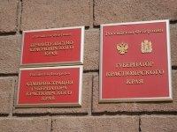 Заксобрание Красноярского края утвердило двух вице-губернаторов