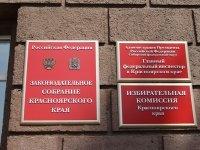 Обзор новелл краевого законодательства (18-31 марта)