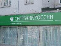 """Суд подтвердил нарушение прав потребителей при выдаче кредита в """"Сбербанке"""""""