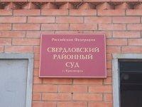 Двое сотрудников ГУ МЧС по краю осуждены за мошенничество