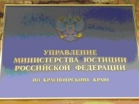 Управление Минюста края напомнило об изменении форм документов для регистра