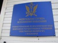 В СИЗО-1 появился видеотаксофон для общения с осужденными