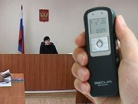 Правительство против обязательного аудиопротоколирования во всех судах