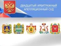 ВККС открыла вакансию зампредседателя арбитражной апелляции на 24.10.2012
