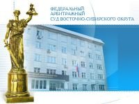 """ФАС ВСО отклонил """"алкогольную"""" жалобу Министерства промышленности"""