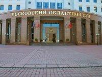Открыты восемь вакансий судей АС МО и Мособлсуда