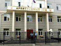 Арбитражный суд Курганской области