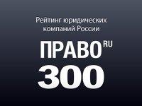 """Красноярские юридические фирмы - в рейтинге """"Право.Ru-300"""""""