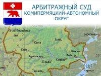 Постоянное судебное присутствие в г. Кудымкар