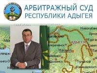 Арбитражный суд Республики Адыгея