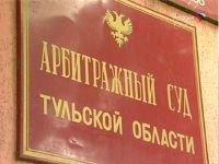 Арбитражный суд Тульской области