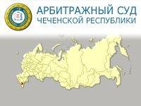 Арбитражный суд Чеченской Республики