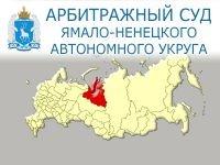 На Ямале прошло первое судебное заседание по видеосвязи между СОЮ и арбитражем