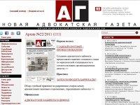 """Петербургских адвокатов обязали читать """"Новую Адвокатскую газету"""""""