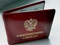 В Госдуме отказались приравнять президентов адвокатских палат к главам высших судов