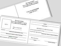 Краевой суд не поддержал адвоката в деле о защите чести и достоинства