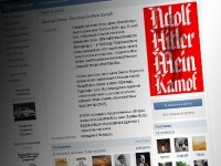 В Минусинске будут судить антисиониста