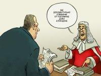 Запрет на дружбу судей с прокурорами и другие события последних дней