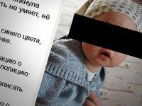 Полицейские задержали мужчину, похитившего ребенка у знакомой