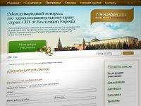 В Москве пройдет Международной конгресс по здравоохранительному праву стран СНГ и Восточной Европы