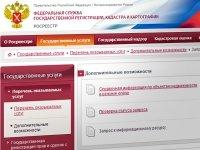 Росреестр запустил два новых онлайн-сервиса