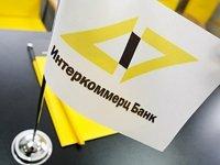 """Суд арестовал имущество экс-предправления """"Интеркоммерца"""" за вывод из банка 4 млрд руб."""