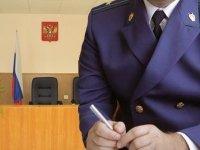 Назначен прокурор Богучанского района Красноярского края