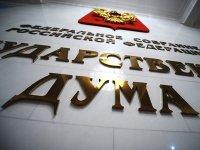 Госдума поправками в ГК утвердила типовые уставы для ООО с облегченным порядком госрегистрации