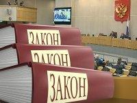Госдума предложила пути развития российской судебной системы