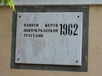 21 год назад ВС РФ осудил расстрел демонстрации трудящихся в Новочеркасске в 1962 году