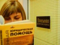 3 греха проекта ФЗ о бесплатной юрпомощи - взгляд КРО АЮР