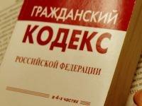 ГК РФ: пути совершенствования. Общие положения