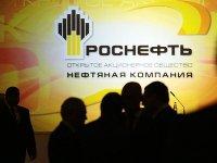 """Дочка"" Роснефти заключила договор с адвокатским бюро на 4,5 млн руб."
