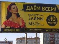 В Госдуме одобрили ограничения на проценты по микрозаймам