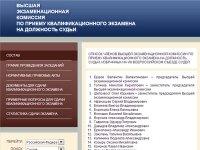 Создан единый сайт комиссий по приему квалификационного экзамена на должнос