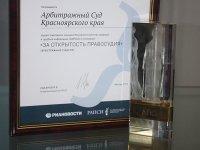 АС Красноярского края признали самым открытым арбитражным судом России