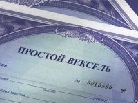 Ценная бумага без ценности: ВС разрешил дело о векселе в банкротстве