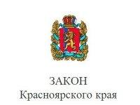 Восьмое заседание VII сессии парламента края: новеллы законотворчества