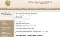 Суддепартамент советует остерегаться сайтов-клонов судов
