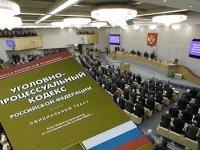 Законопроект о введении электронного правосудия принят во втором чтении